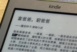 "An Amazon Kindle displays a section of the Chinese edition of ""Rich Dad, Poor Dad"" at the e-Book corner of the Hong Kong Book Fair"