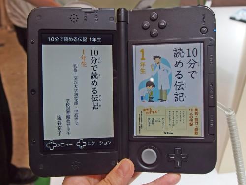 Nintendo 3DS eBookstore Now Live eBookstore