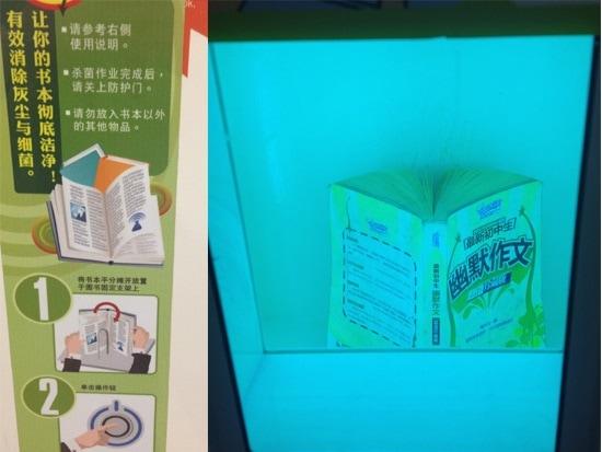 Book Cover Craft Uvs ~ A new solution for dirty books uv sterilization machine