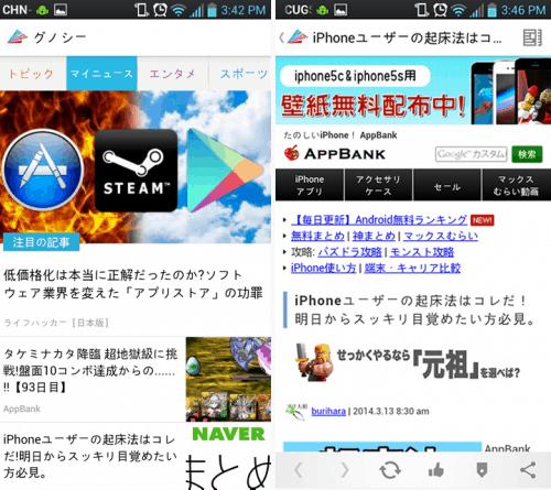 Japanese News Reader App Gunosy Raises $12 Million in Funding News Reader