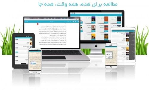 New Persian eBookstore Launches in Iran eBookstore
