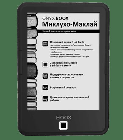 Onyx Boox Maclay Android eReader