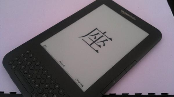 Japanese eBook Distributor Media Do to Launch AI Translator translation
